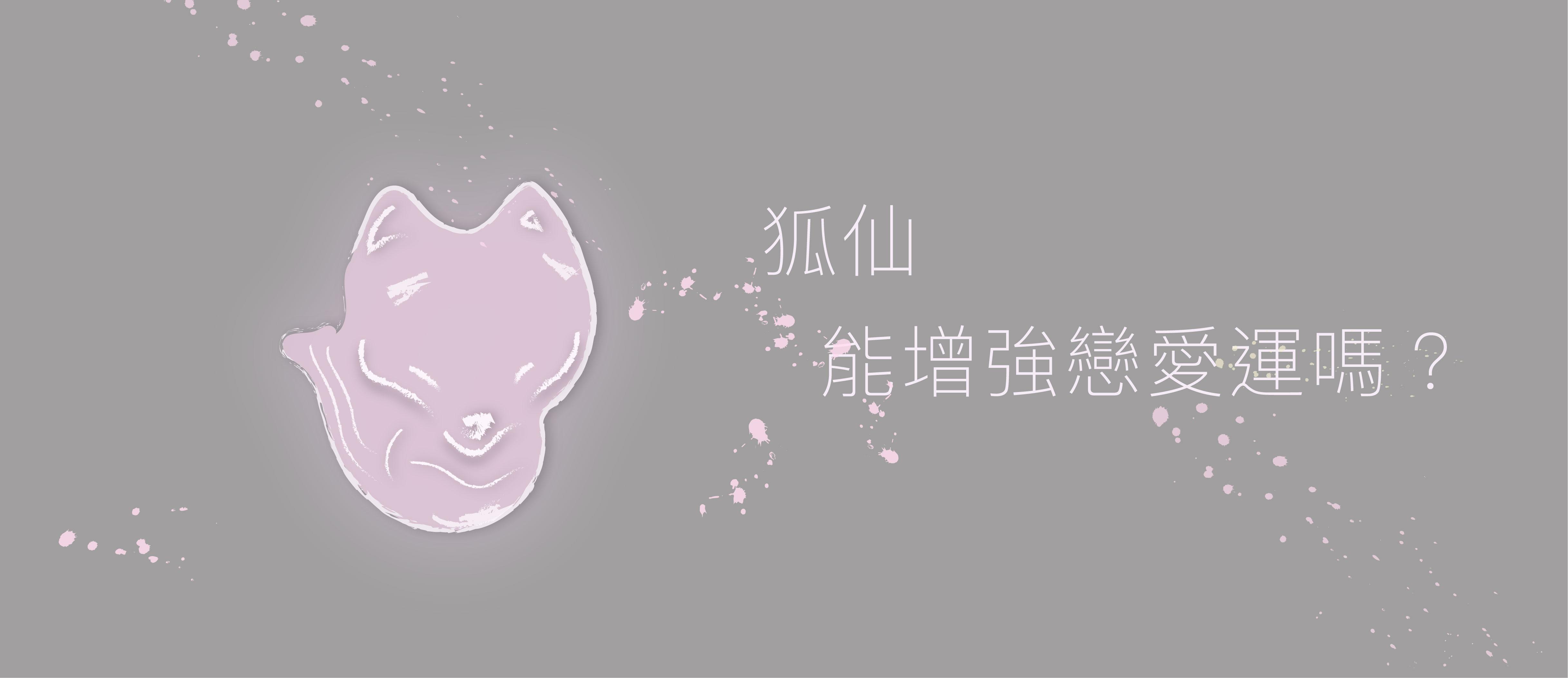 狐仙能增強戀愛運嗎?