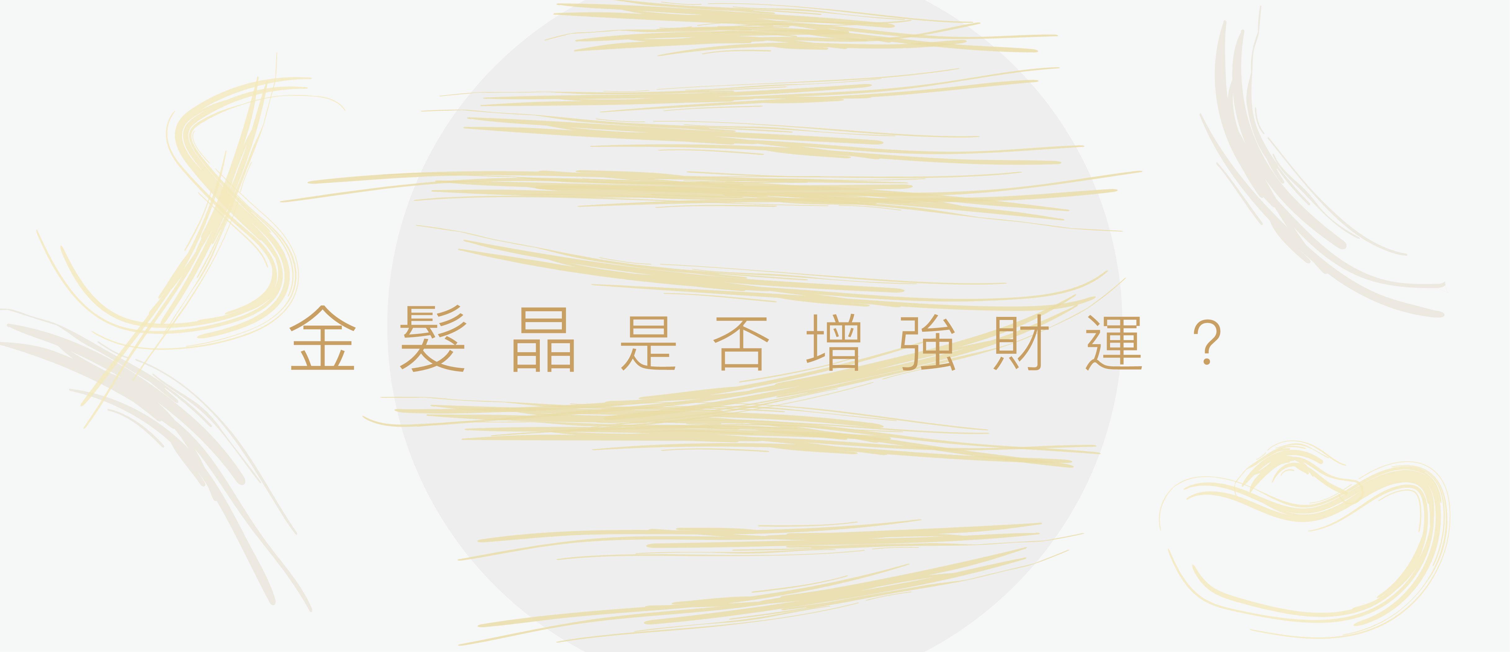 金髮晶是否增強財運?